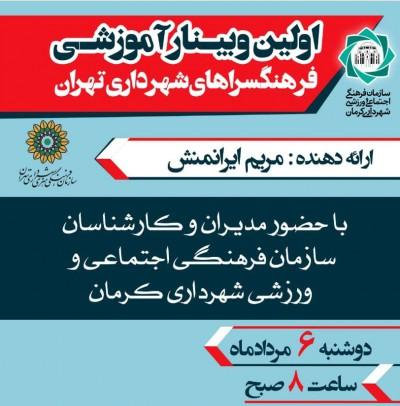 برگزاری نخستین وبینار آموزشی کارکنان سازمان فرهنگی، اجتماعی و ورزشی شهرداری کرمان